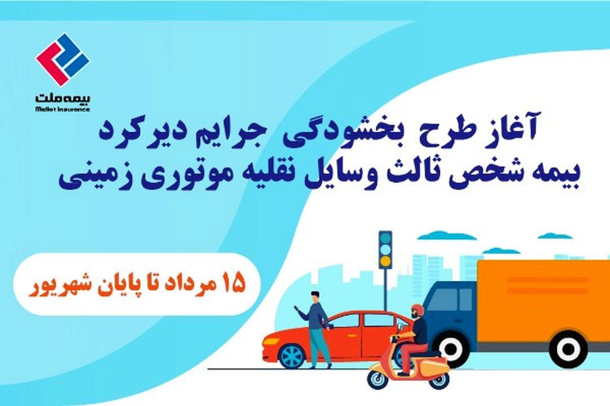 بخشودگی جرایم بیمه ای وسایل نقلیه موتورسیکلت و ماشین آلات کشاورزی