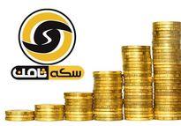 متهمان پرونده سکه ثامن بهزودی محاکمه میشوند