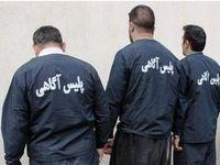 سارقان محلههای ارمنینشین تهران دستگیر شدند