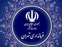 چه کسانی برای انتخابات مجلس در تهران تایید صلاحیت شدند +اسامی