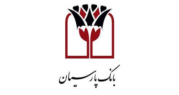 تمدید فروش اوراق گواهی سپرده 18 درصدی در بانک پارسیان