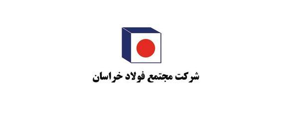 تغییرات شرکت مجتمع فولاد خراسان اعلام شد