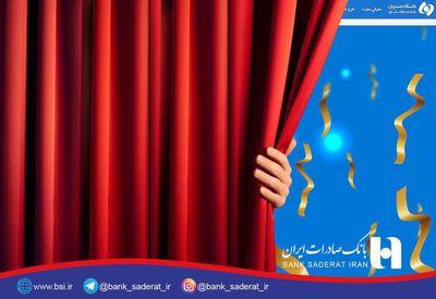 رونمایی از سایت جدید باشگاه مشتریان بانک صادرات ایران