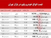 قیمت خودرو ولوو در بازار تهران +جدول