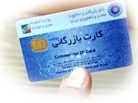 اعتبار کارتهای بازرگانی تا اردیبهشت ۹۹تمدید شد