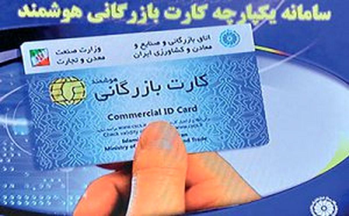 کاهش تخلف با فرآیند جدید صدور کارت بازرگانی