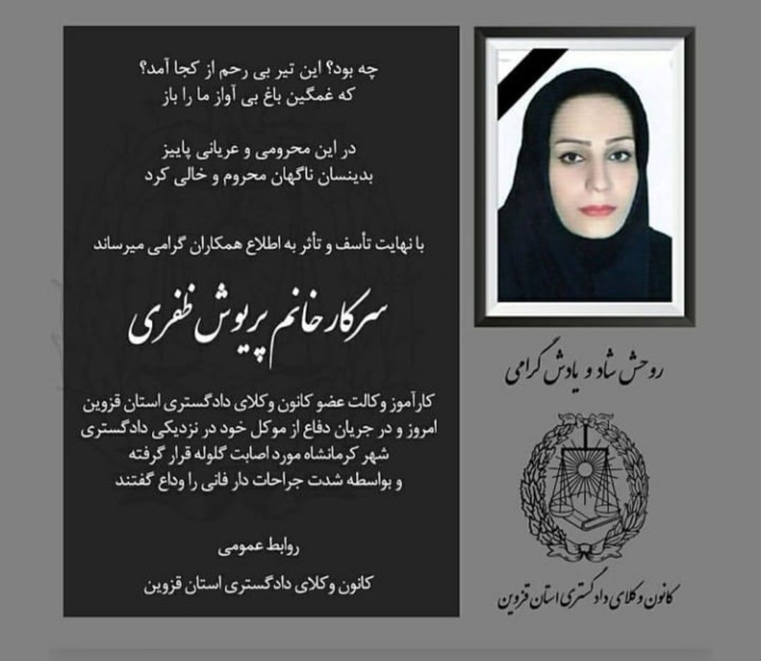 تیراندازی و همسرکشی در کرمانشاه!