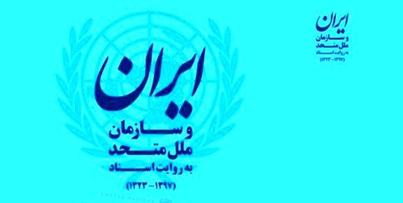 اسنادی از حضور ایران در سازمان ملل برای اولین بار منتشر شد