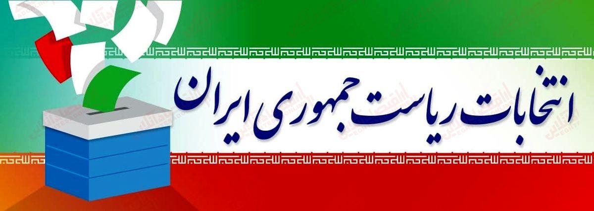 مروری کوتاه بر اخبار روزانه انتخابات۱۴۰۰ (۱۹ خرداد)