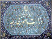 واکنش وزارت خارجه ایران به اقدام دولت آلبانی