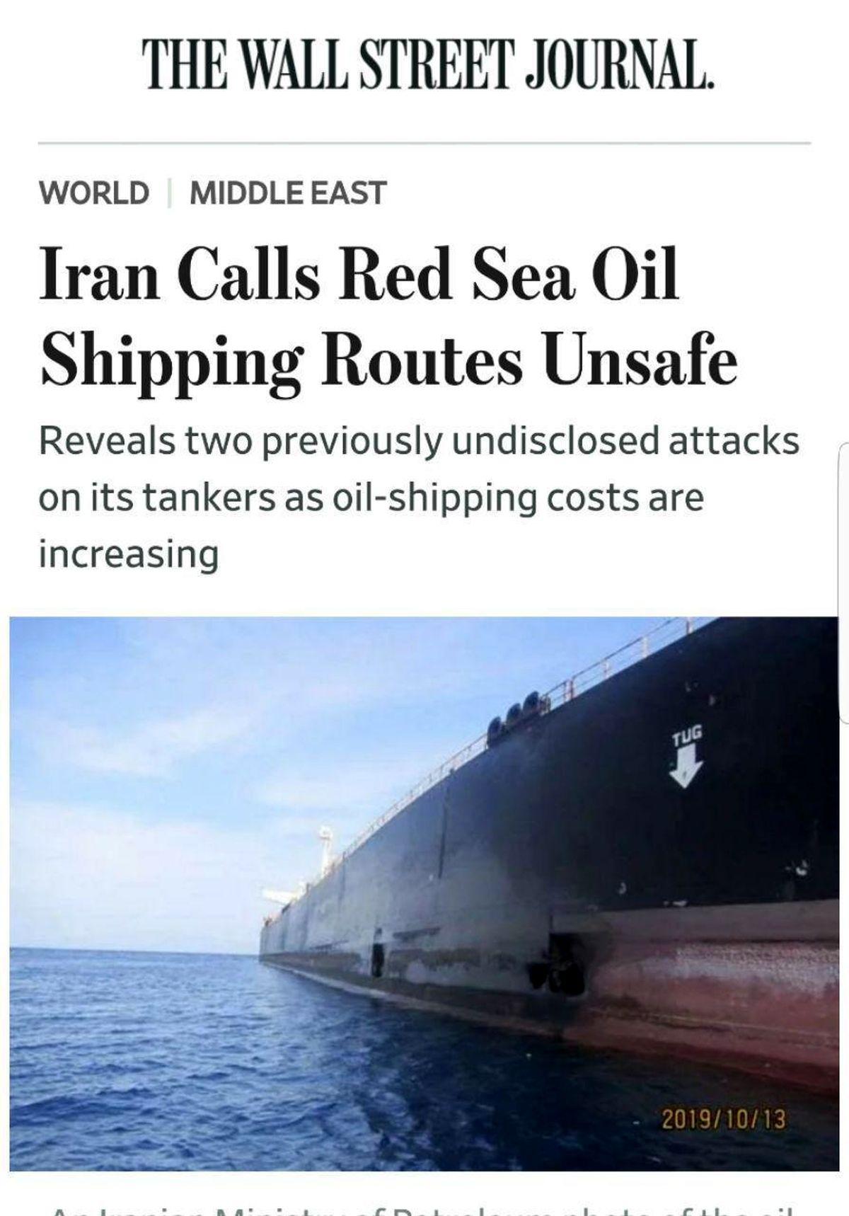 ایران مسیرهای حمل و نقل نفتی دریای سرخ را ناامن میداند