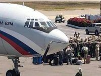 واکنش مسکو در جلوگیری آمریکا از پرواز به ونزوئلا