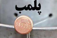 پلمب ۱۷۲۶واحد صنفی متخلف در تهران طی ۱۶روز