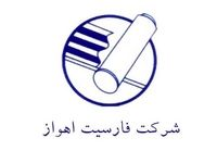 فرهنگ مدرس به فارسیت اهواز پیوست