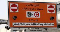 مجوزهای طرح ترافیک97 تا اطلاع ثانوی اعتبار دارد