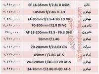 قیمت لنز دوربینعکاسی در بازار +جدول
