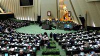 گزارش روند اجرای برجام در دستور کار مجلس