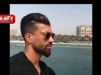 تفریح لاکچری رامین رضاییان در دبی! +فیلم