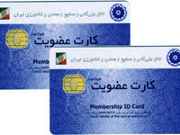 ۱۰ شرط جدید واردات با کارت بازرگانی