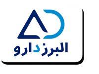 آشنایی با هیئت مدیره جدید شرکت البرز دارو