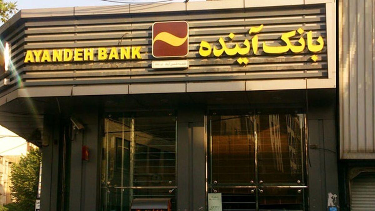 تلفن و آدرس شعب بانک آینده در تهران