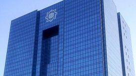 هشدار بانک مرکزی به سپرده گذاران موسسه آرمان +فیلم