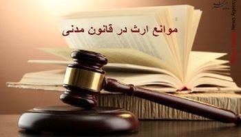 بنابر قانون چه کسانی از ارث محروماند؟