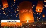 دریافت بسته اینترنت تا ١٠٠گیگ با «دوشنبه سوری» بهمن ماه