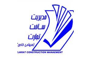 مدیریت ساخت تجارت