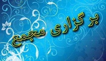 اعلام زمان برگزاری مجمع سالانه، بانکها و موسسه ادغامی در بانک سپه