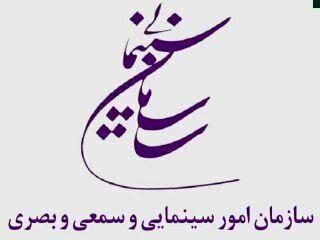 اعلام جدول برنامه و بودجه سال98 سازمان سینمایی