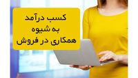 سیستم همکاری در فروش و کسب درآمد اینترنتی از آن