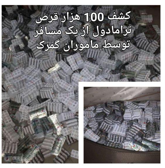 کشف ۱۰۰ هزار قرص ترامادول در مرز ایران و ترکیه +عکس