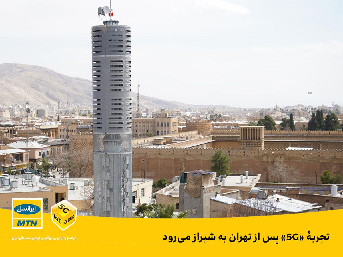 تجربه «5G» پس از تهران به شیراز میرود