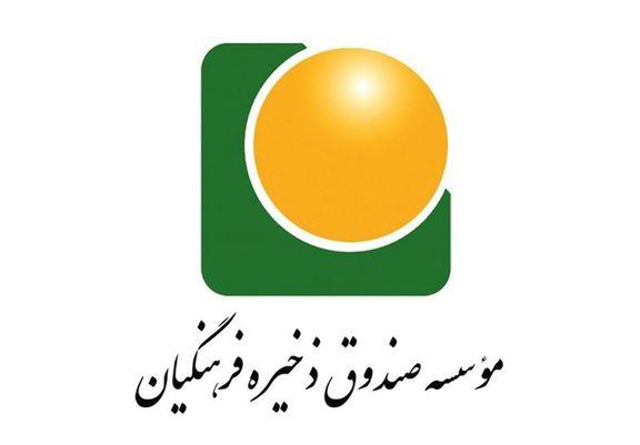 پشت پرده تغییرات مدیریتی صندوق ذخیره فرهنگیان