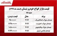 جدیدترین قیمت نیسان در هفته اول اسفند +جدول