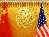 وعده یک تریلیون دلاری چین به آمریکا
