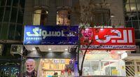 پاسخ به بدعهدی کره با برداشتن تابلوهای الجی و سامسونگ/ چرا محصولات الجی همچنان تبلیغ میشود؟