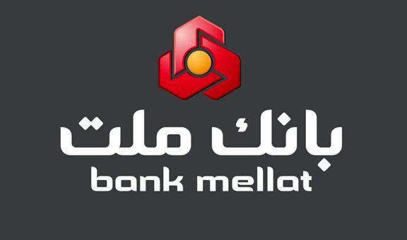 مشارکت بانک ملت در تهیه و توزیع ۱۷۰هزار بسته غذایی برای نیازمندان