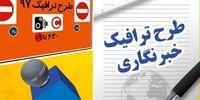 مهلت ثبت نام طرح ترافیک تا ٣١ فروردین