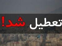 دانشگاههای تهران، سهشنبه تعطیل شد