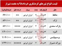 تور 3روزه شیراز چند؟