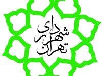 تصمیمگیری برای طرح تفصیلی تهران