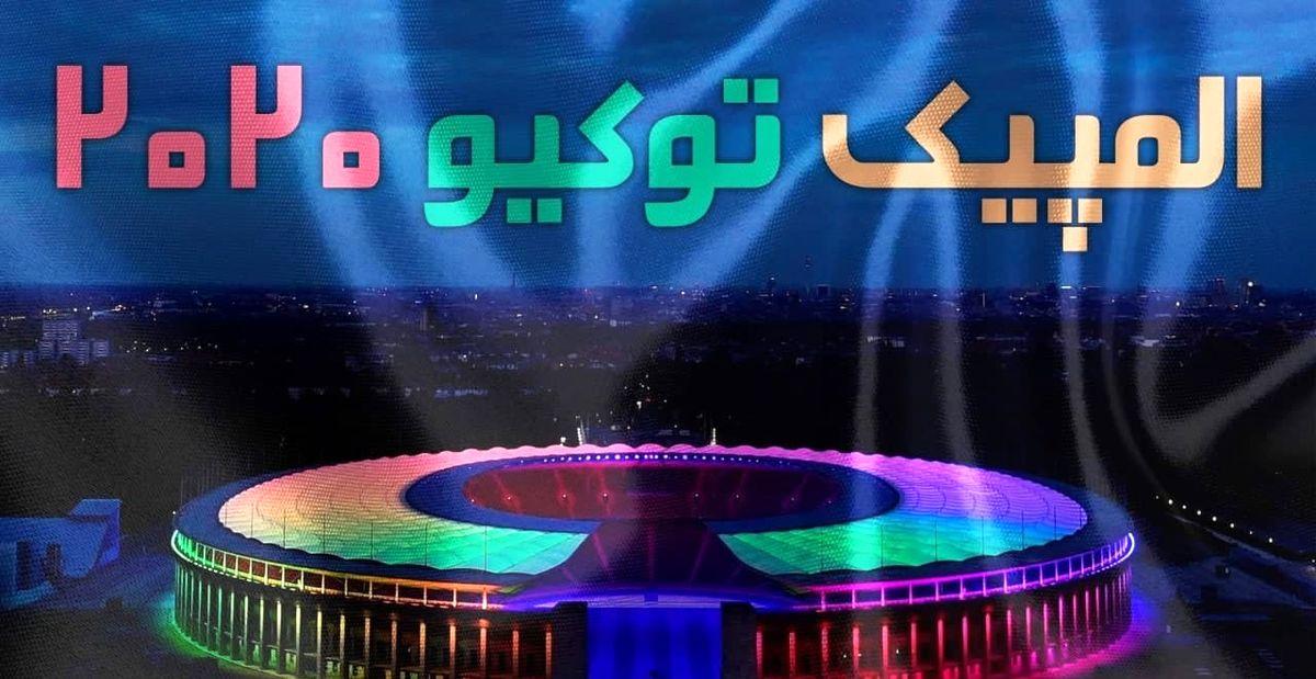 جدول المپیک در پایان روز سیزدهم