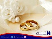 تحقق ٧١درصدی اهداف بانک صادرات در پرداخت وام قرضالحسنه ازدواج
