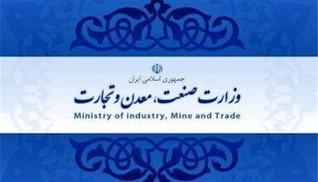 مجلس با تفکیک وزارت صنعت، معدن و تجارت مخالفت کرد