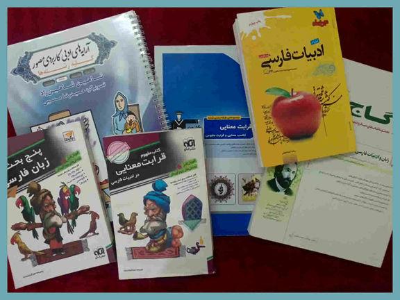 کمک آموزشیها؛ سلاطین تیراژ کتاب