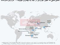 کدام کشورها فعلا از ابتلا به ویروس کرونا جان سالم به در بردهاند؟