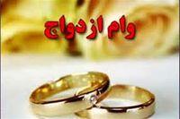 وام ۴۰درصدی ازدواج با کدام پشتوانه افزایش مییابد؟