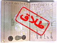 آثار حذف واژه «طلاق» از شناسنامه زنان مطلقه